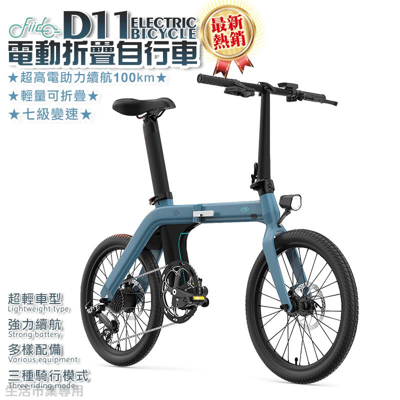【FIIDO】電動腳踏車 輕型17KG 創新電池與座管結合 20吋胎  D11