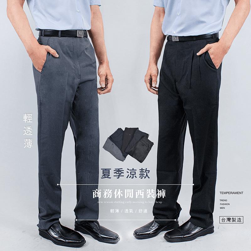 台灣製薄款商務西裝褲