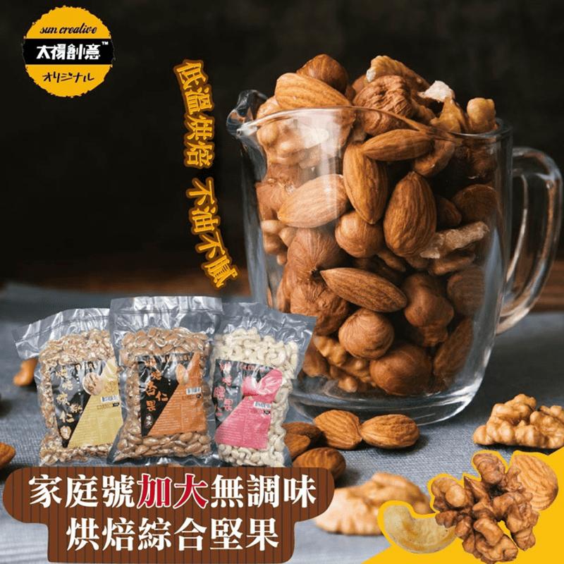 太禓食品 嗑夭-真空大包裝低溫烘培堅果(腰果仁)