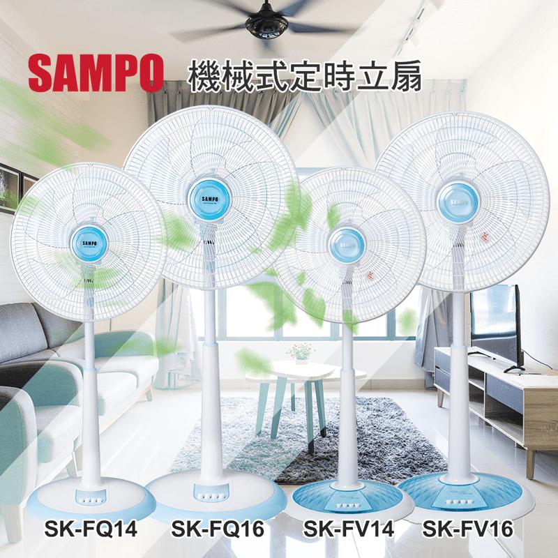 【SAMPO 聲寶】14吋機械式立扇 SK-FV14、SK-FV16、SK-FQ