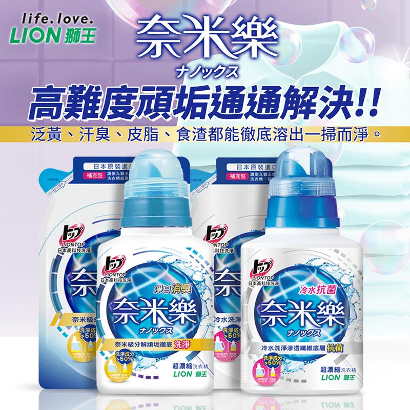 日本獅王LION 奈米樂超濃縮洗衣精 抗菌1+6件組(500gX1瓶+450gX