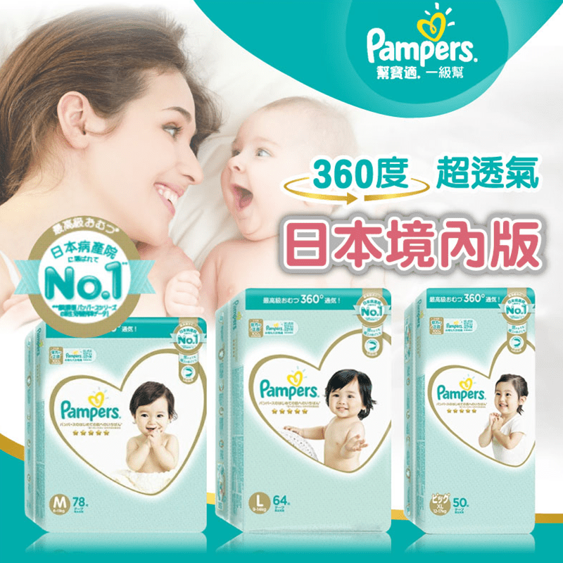 日本幫寶適一級幫尿布