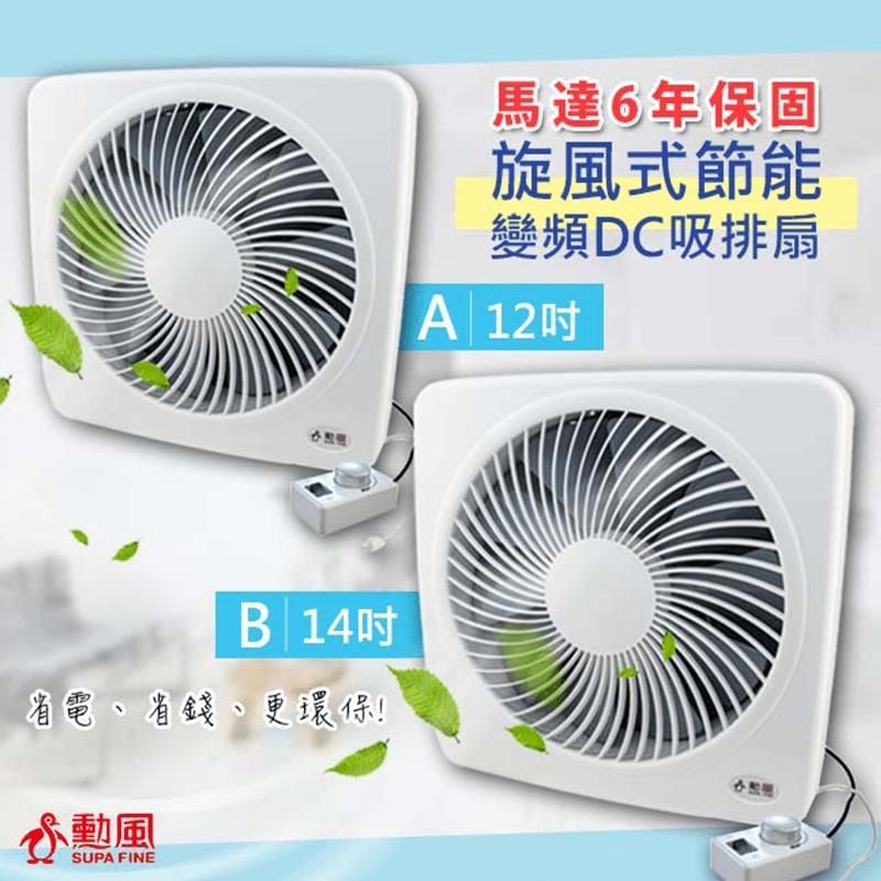 【勳風】12吋14吋變頻DC旋風式節能吸排扇HF-B7212 HF-B7214