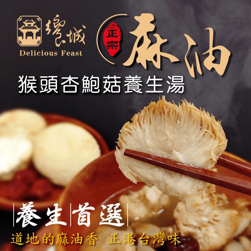 【饗城】麻油猴頭杏鮑菇養生湯(饗城 麻油猴頭菇)