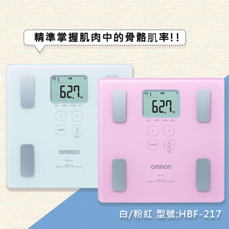 【OMRON】歐姆龍體重體脂計HBF-217