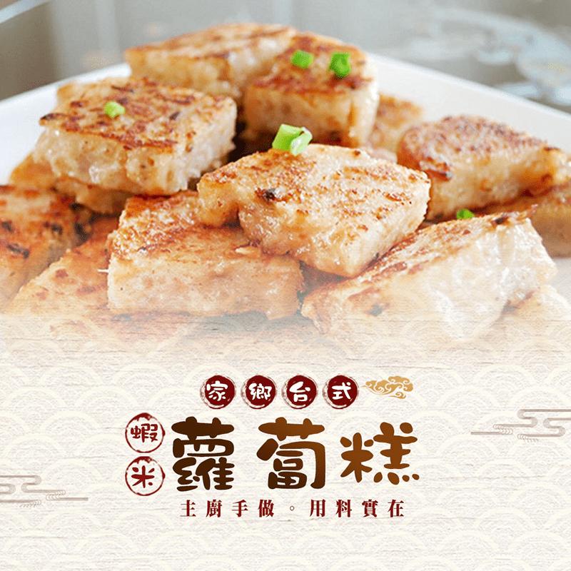 饗讚港式蘿蔔糕-3包30片(30 片)