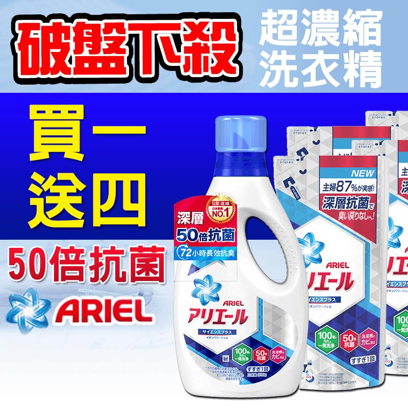P&G寶僑日本Ariel超濃縮洗衣精