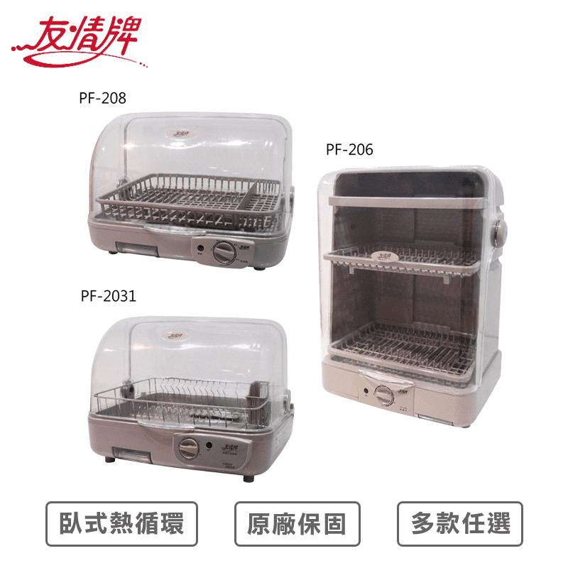 【友情牌】直立式 溫風 熱循環 烘碗機PF-208、PF-2031、PF-206