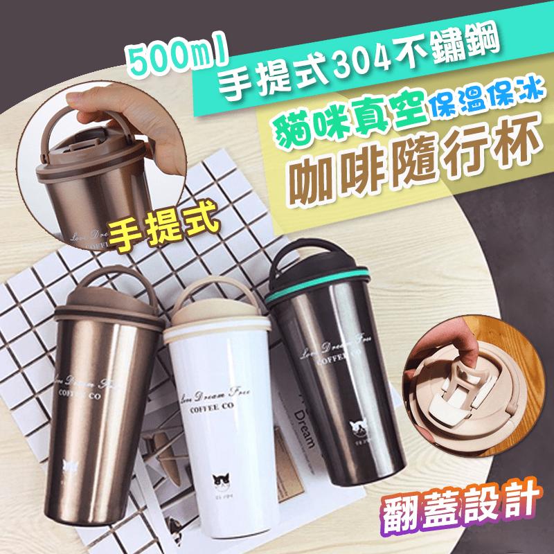 手提式304不鏽鋼真空咖啡隨行杯500ML(保溫保冰咖啡隨行杯)