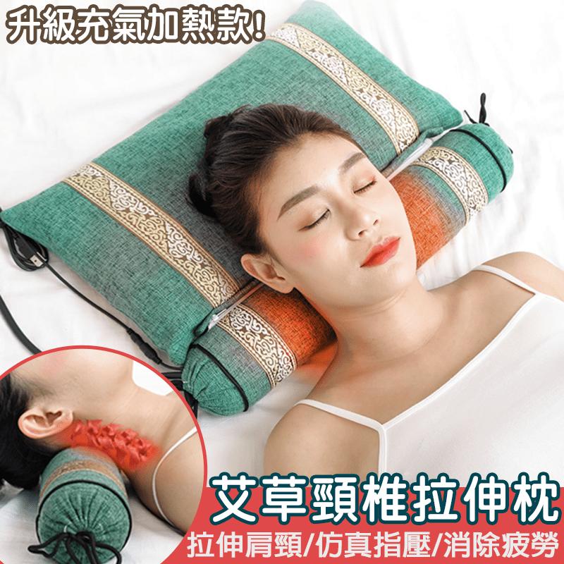 8D艾草頸椎拉伸枕 枕頭 加熱枕