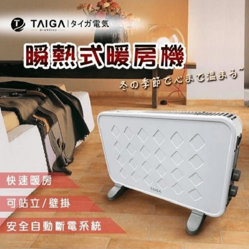 日本TAIGA 瞬熱式暖房機