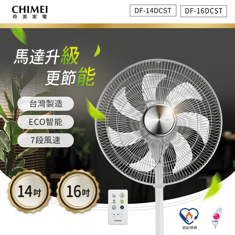 CHIMEI 奇美14吋DC微電腦溫控節能風扇 DF-14DCST/DF-16D