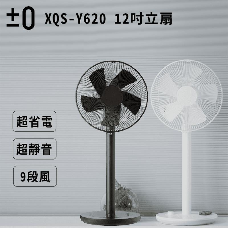 【正負零±0】12吋DC節能遙控立扇 (XQS-Y620)