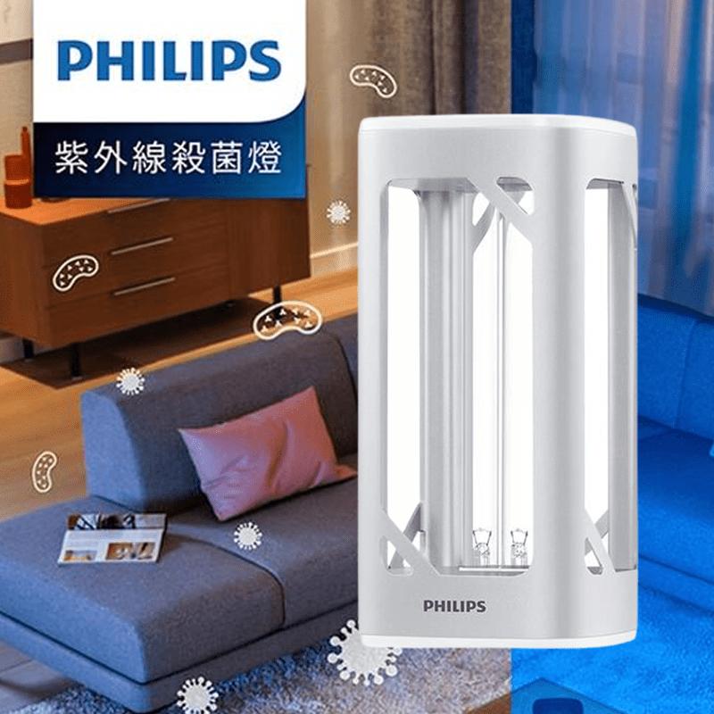 【Philips 飛利浦】桌上型UV-C感應語音殺菌燈(PU002)