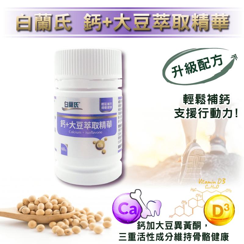 【白蘭氏】 鈣+大豆萃取精華錠 (60錠/瓶)