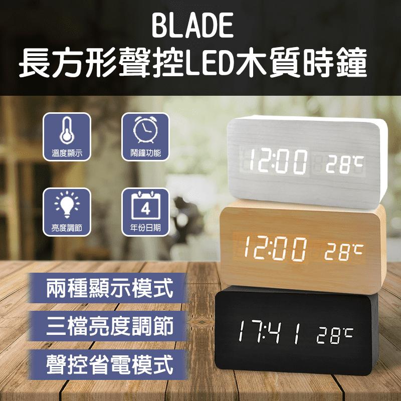 【BLADE】長方形聲控LED木質時鐘 鬧鐘 數字鐘 木頭鐘
