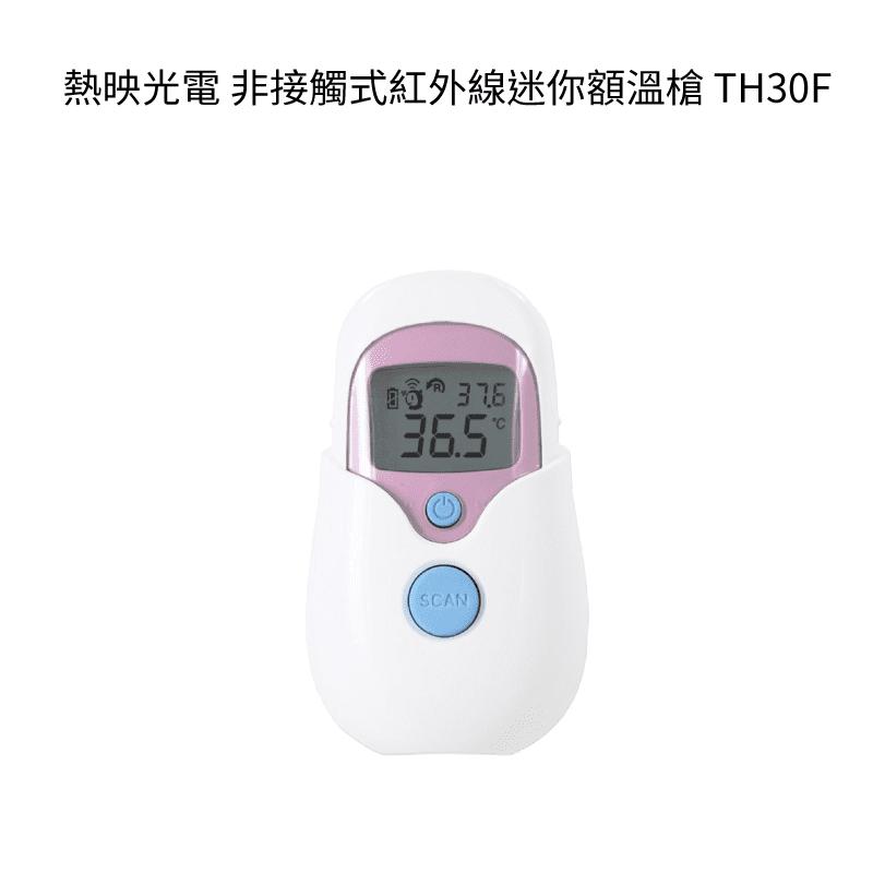 【熱映光電】 非接觸式 紅外線 額溫槍  (TH30F)