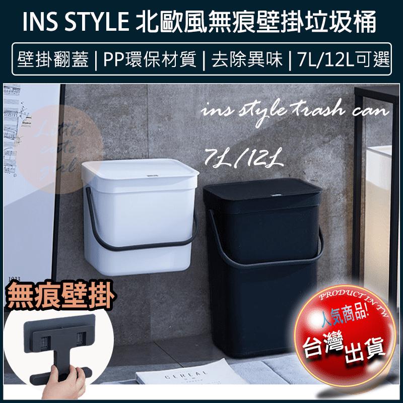 壁掛垃圾桶 掛式垃圾桶 浴室垃圾桶 無痕垃圾桶 廁所垃圾桶 壁掛廚餘桶 掀蓋垃