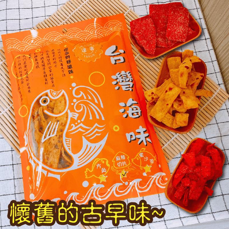 達鱻海味古早味零食(8 包)
