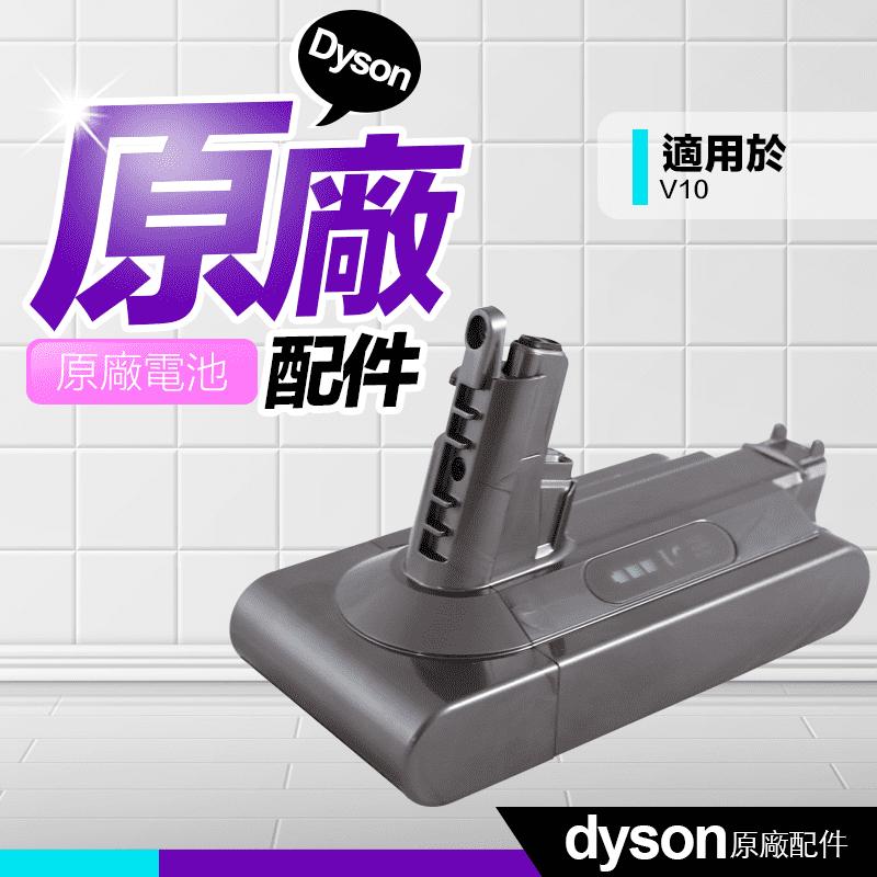 dyson戴森Dyson  V10 SV12 高品質 原廠電池