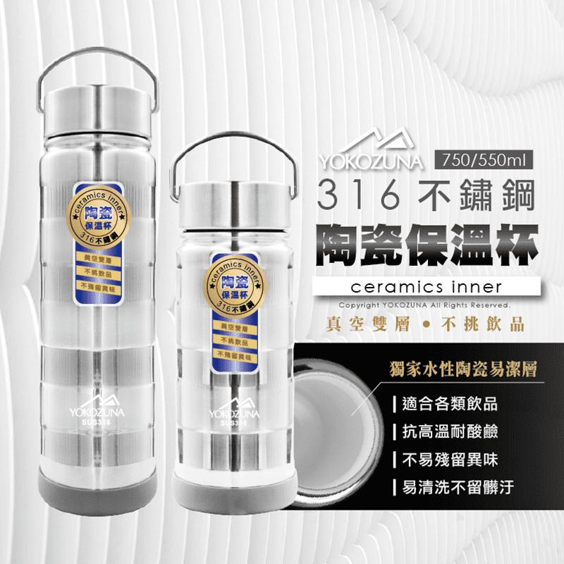 【YOKOZUNA】316不鏽鋼手提陶瓷保溫瓶HG-418/HG-367