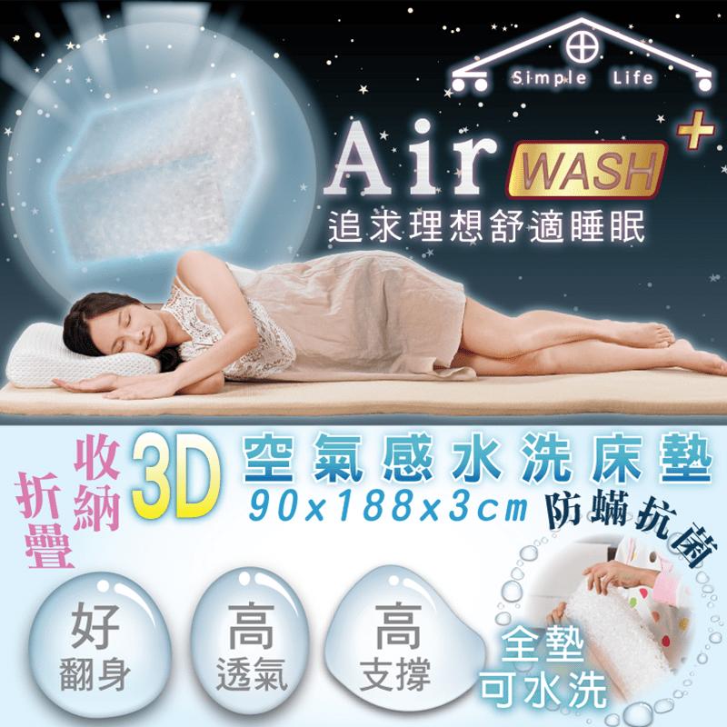 大師級3D空氣感水洗床墊