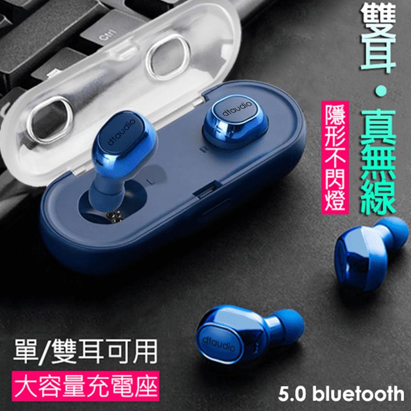 聆翔DTAudio迷你雙耳無線藍芽耳機 TWS16