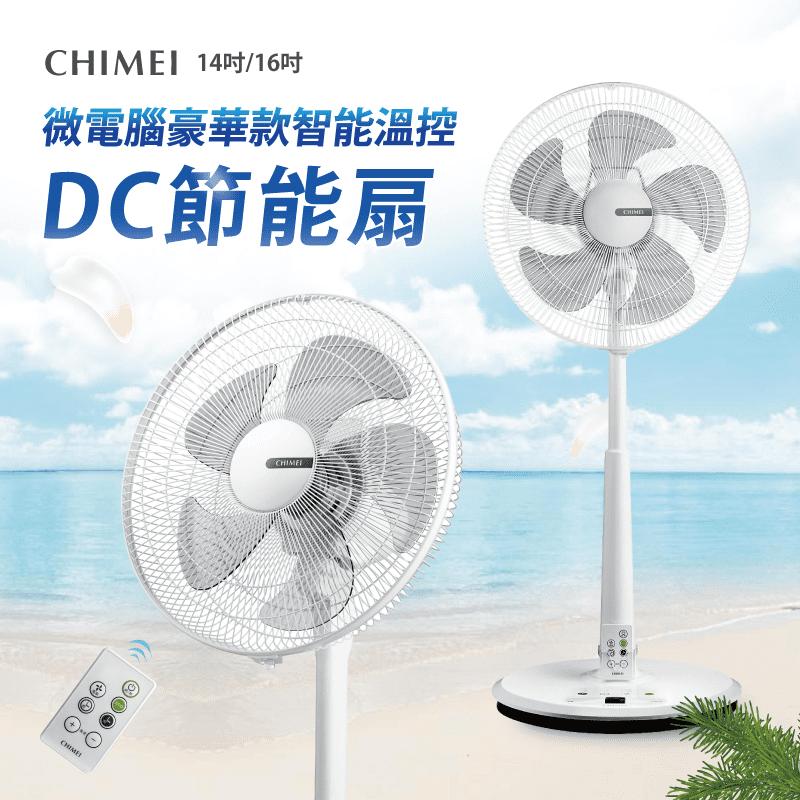 CHIMEI 奇美智能溫控DC節能電風扇DF-14B0ST