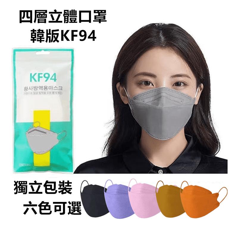 彩色系列韓版KF94四層高防護立體口罩 10片/袋 六色任選