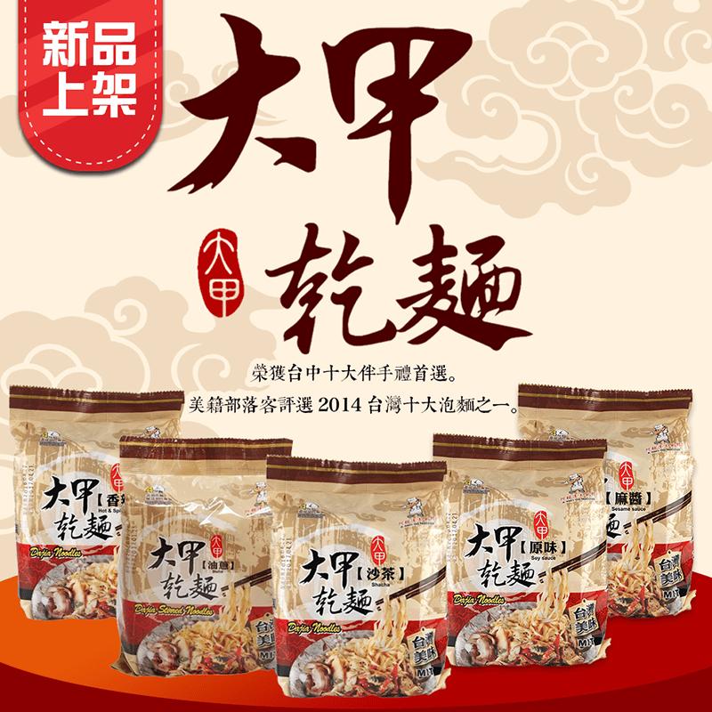【大甲乾麵】地表最強乾拌麵-(原味/香辣/麻醬/炸醬/油蔥)(48 包)