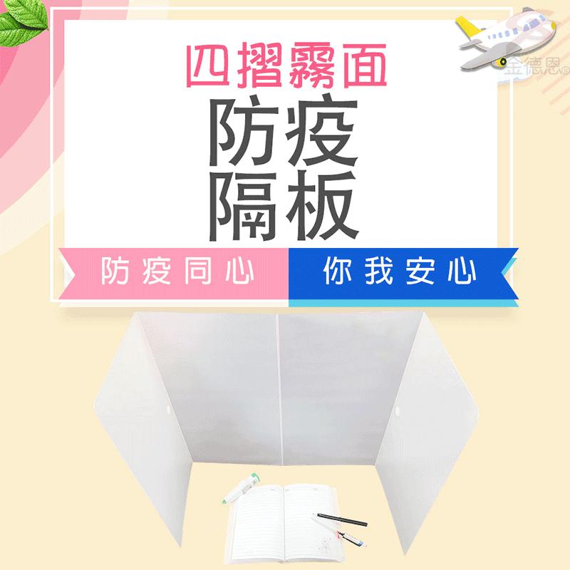 【金德恩】台灣製造 四摺霧面防疫隔板/便攜/學校/辦公室/防噴沫