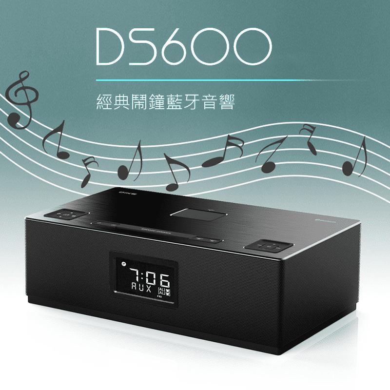 DIKE經典鬧鐘藍牙音響DS600