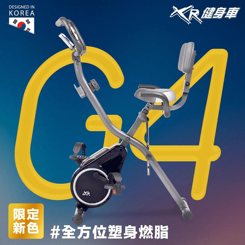 WELLCOME好吉康渦輪式二合一磁控飛輪健身車XR-G4