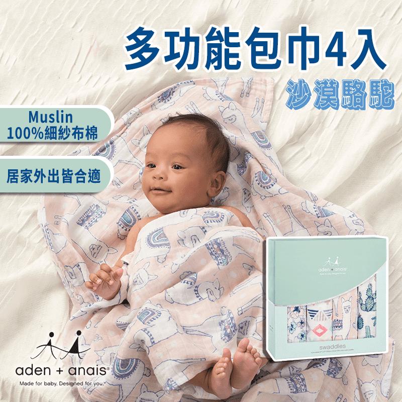【aden+anais】經典多功能包巾(4入/盒)