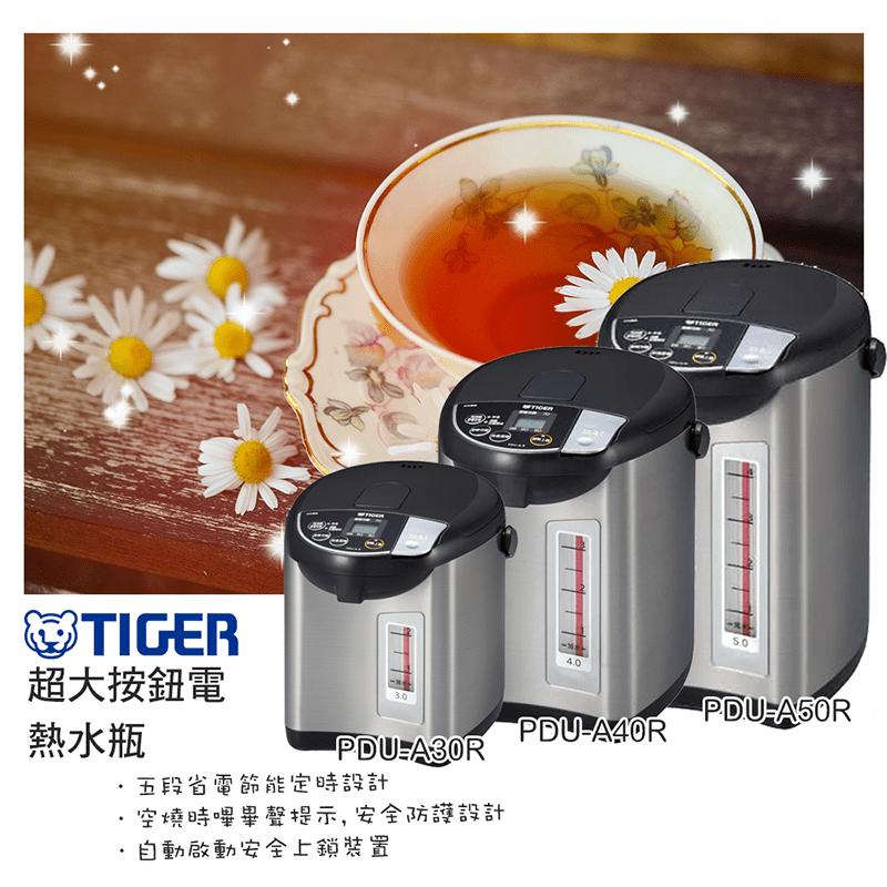 【TIGER 虎牌】日本製超大按鈕電熱水瓶(PDU-A30R)