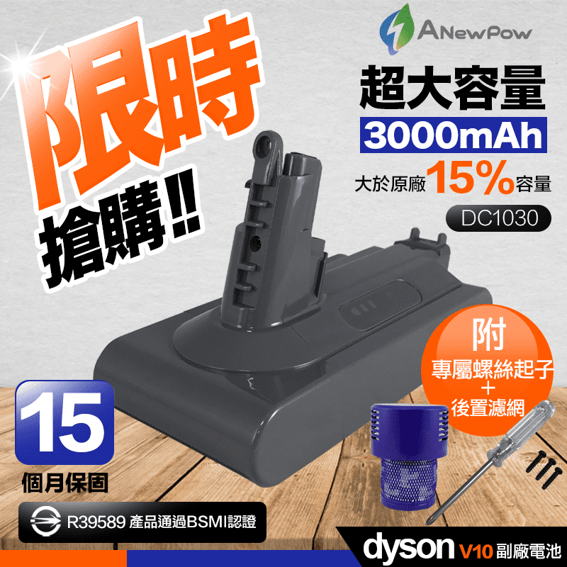 【新銳動能】Dyson V10 SV12 系列副廠鋰電池 DC1030