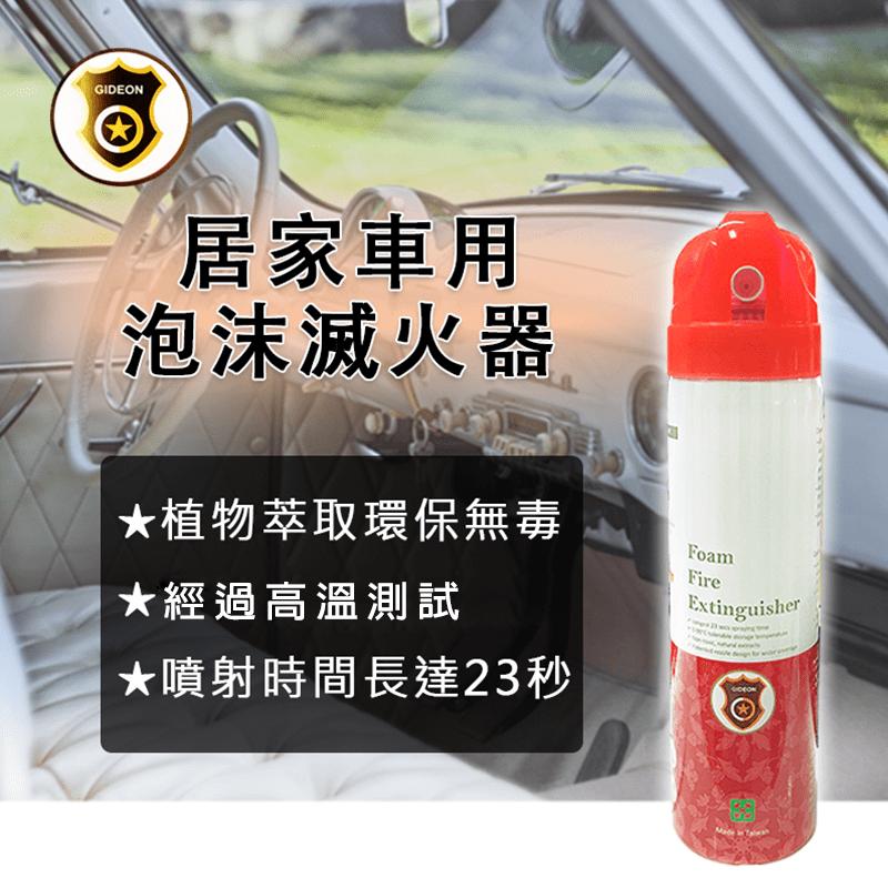 GIDEON居家車用輕巧型泡沫滅火器