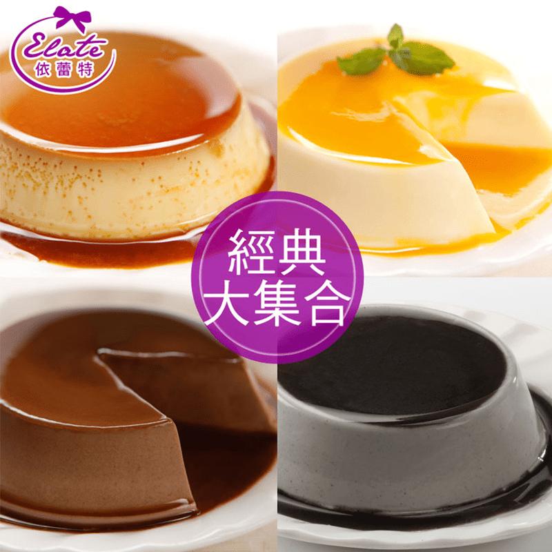 【依蕾特】經典招牌奶酪系列(14 入)