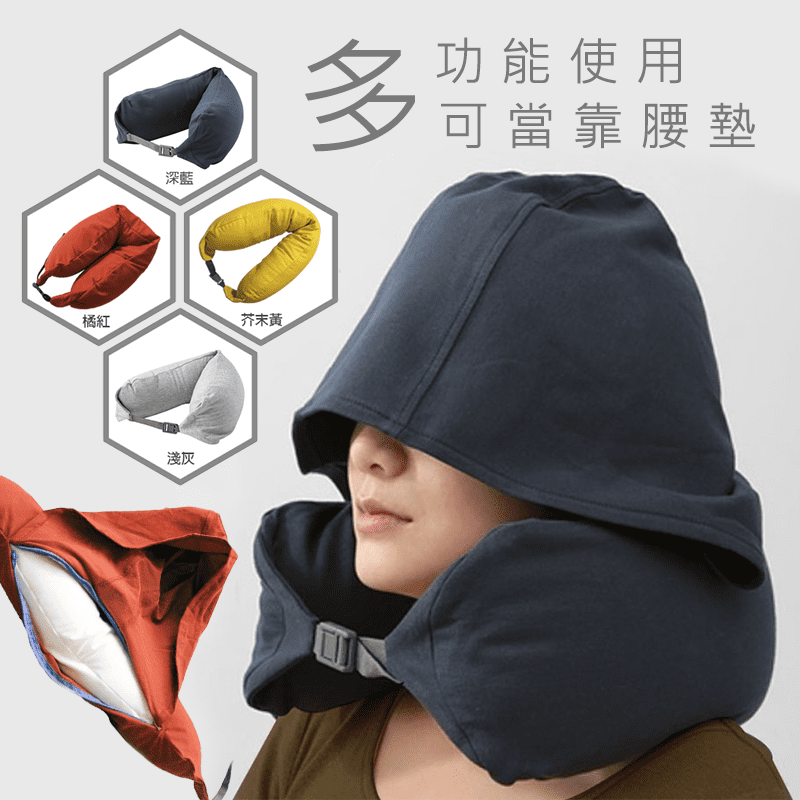 日韓熱銷無印風U型連帽護頸枕(多色任選 飛機枕 旅行枕 護頸枕 U型枕)