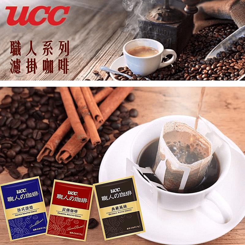 職人の珈琲濾掛咖啡 經典風味/法式深焙/炭燒咖啡