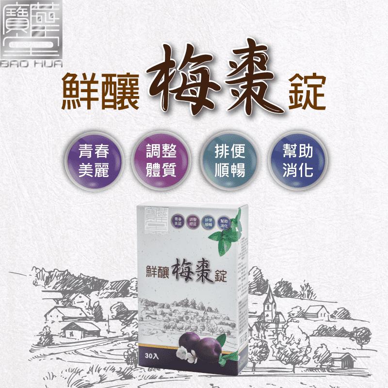 【華陀扶元堂】鮮釀梅棗錠10盒(30錠/盒)