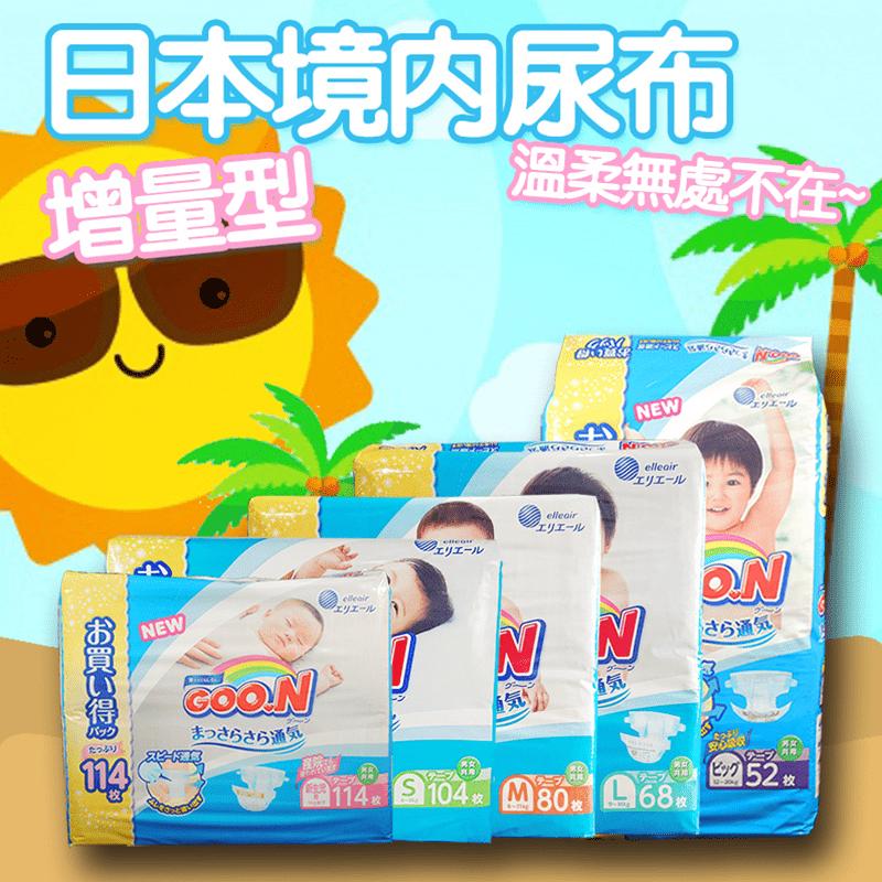 【日本大王GOO.N】境內版NHK阿福狗黏貼型紙尿布