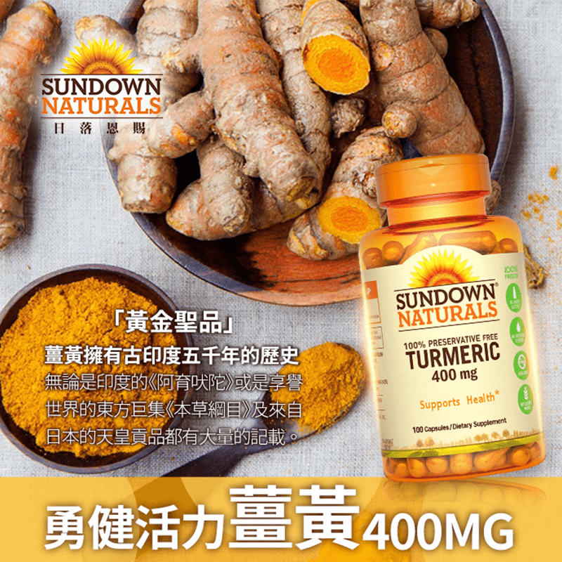 《Sundown》勇健活力薑黃400mg膠囊(600 粒)