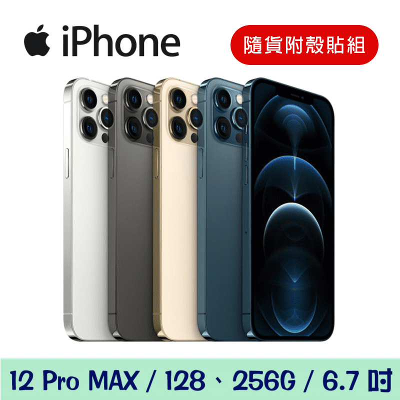 Apple iPhone 12 Pro Max (128G/256G)(附贈品)