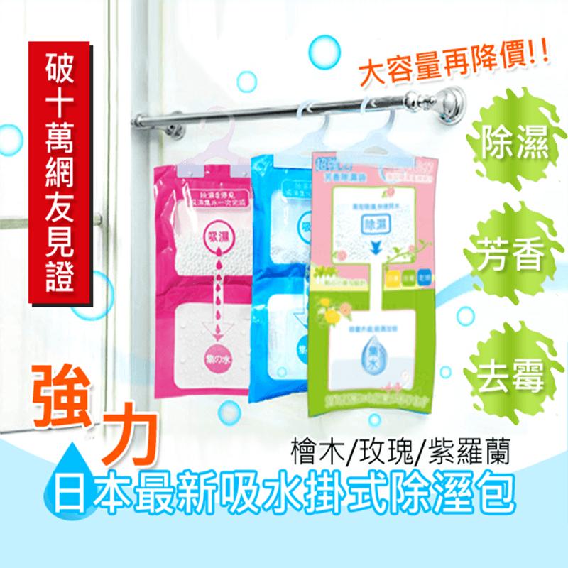日本最新吸水掛式除濕包(9 入)