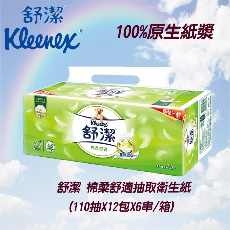 【Kleenex 舒潔】棉柔舒適抽取衛生紙 110抽X12包X6串/箱(8152