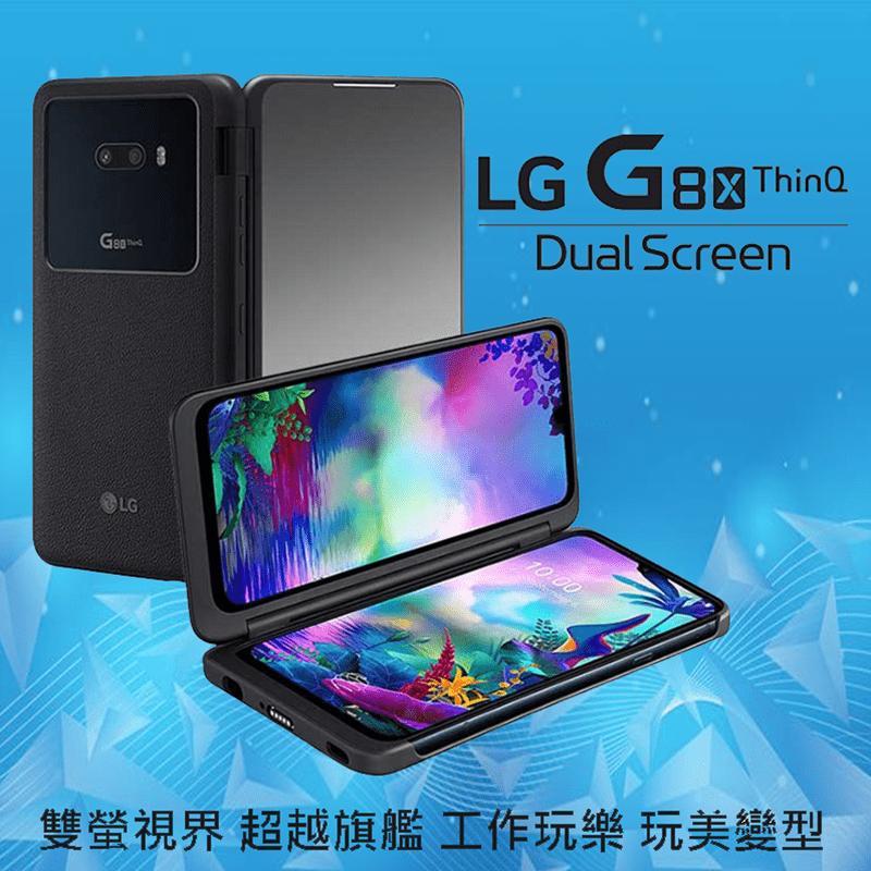 【LG 樂金】福利品 G8X ThinQ 雙螢幕可拆式旗艦機(6G/128G)