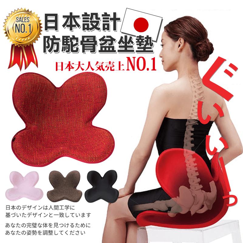 日本花瓣骨盆枕護腰坐墊