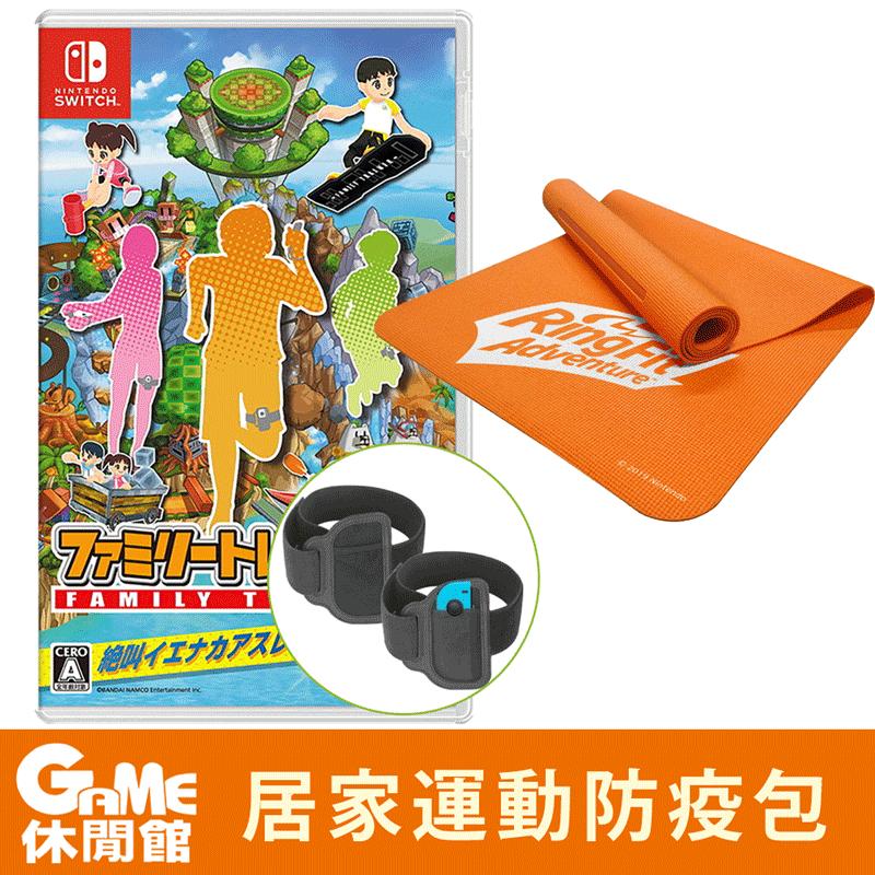 【Nintendo 任天堂】NS Switch 家庭訓練機中文版+瑜珈墊