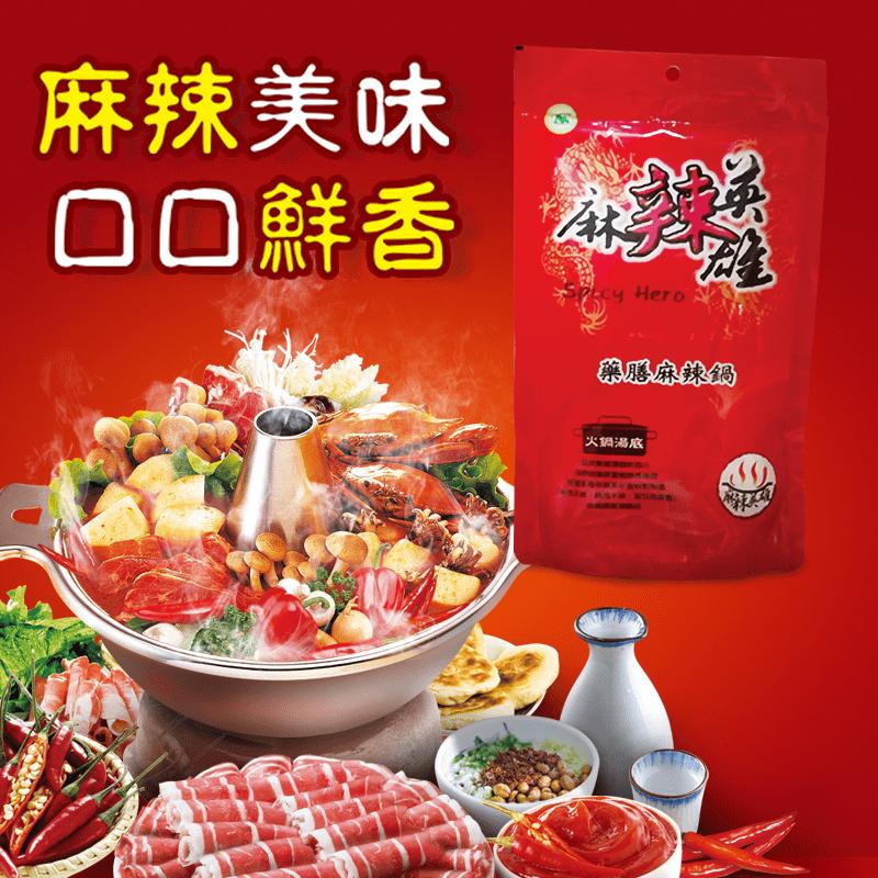 金德恩台灣製造麻辣英雄藥膳麻辣火鍋湯底GS01926(2 包)